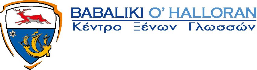 Babaliki O Halloran | Κέντρο Ξένων Γλωσσών